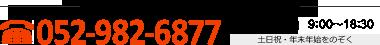 TEL.052-982-6877[受付]営業時間 9:00~18:30