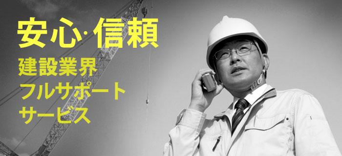 安心・信頼建築業界フルサポートサービス
